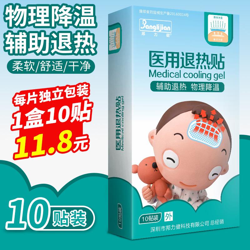 10片宝宝儿童婴幼儿退热贴成人家医用婴儿物理降温退烧正品退烧贴