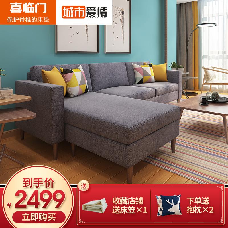 喜临门 北欧可拆洗布艺沙发 单人双人三人位沙发 小户型懒人沙发