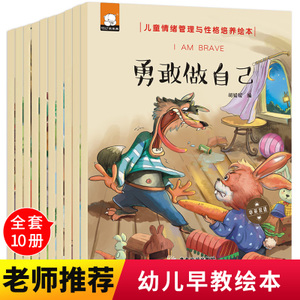 Children's Character Cultivation EQ Social Game Picture Book Museum I don't lose my temper Pediatric story book Brief 3-6 years old baby Parent-child reading bedtime story 4-5 year old children read paperback paperback books I want to be more brave