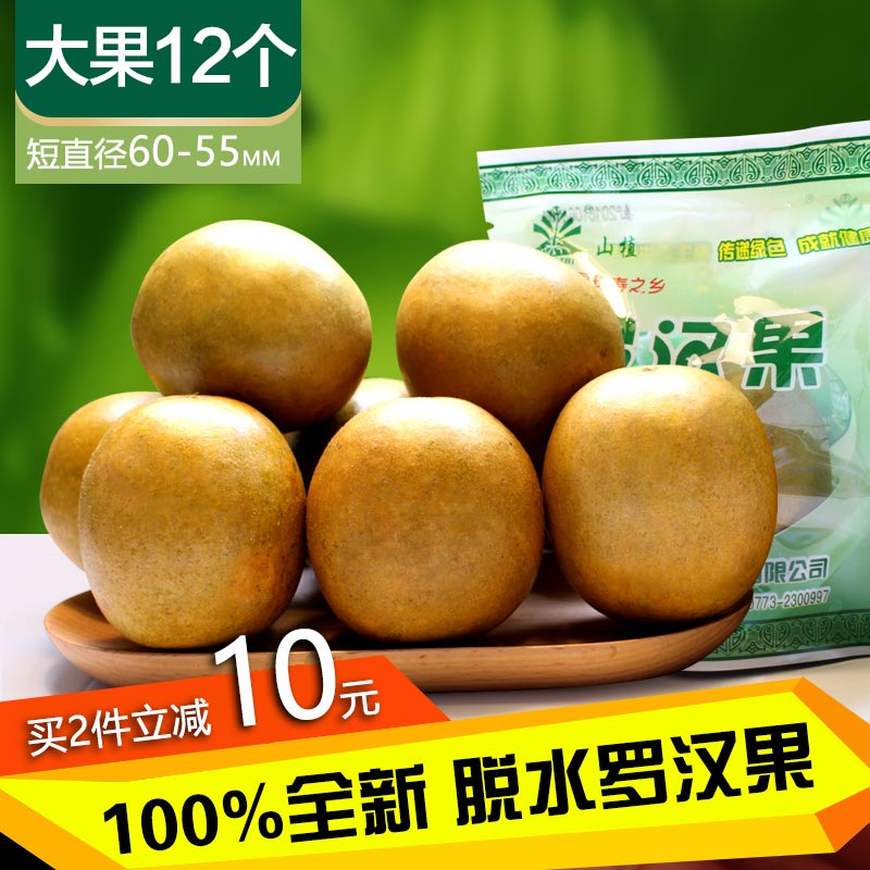 桂林山植罗汉果茶广西永福新鲜低温脱水冻干货罗汉果大果12个包邮