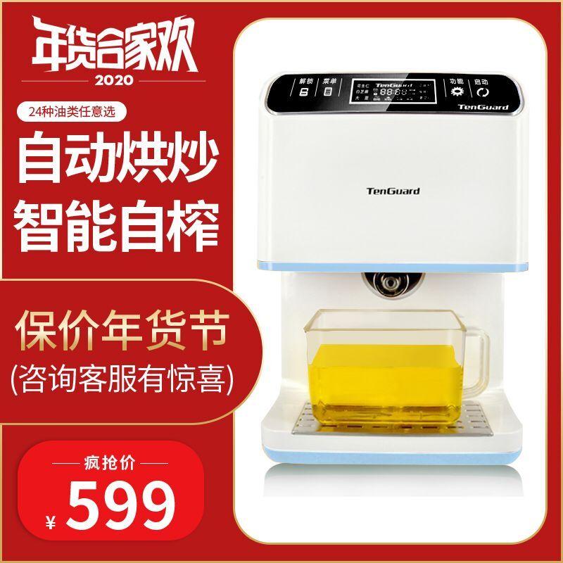 家用智能榨油机 全自动小型迷你家庭用新款芝麻花生榨油机 压油机