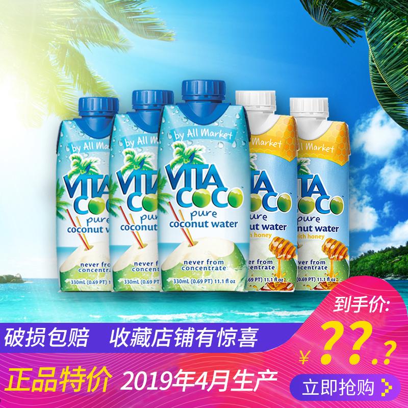 正品Vita Coco唯他可可椰子水整箱饮料维他可可天然青椰子汁330ml