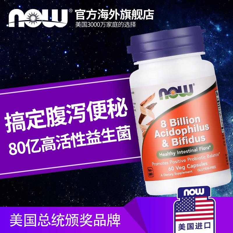 NOW Foods 诺奥  80亿益生菌粉 调理肠胃肠道便秘 60粒
