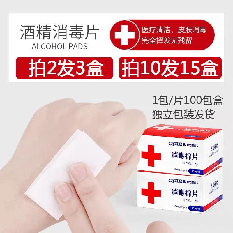 拍2发3 OPULA一次性75%医生用酒精棉片100片/盒伤口杀菌消毒急救图片