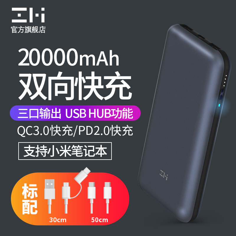 ZMI紫米20000毫安QC3.0快充移动电源10号笔记本NS充电宝Switch