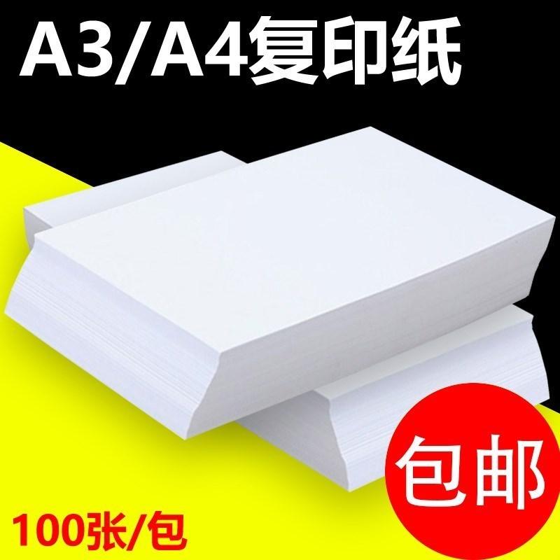 热卖A4纸复印纸70g克A3打印白纸白色草稿纸学生用 4a100张