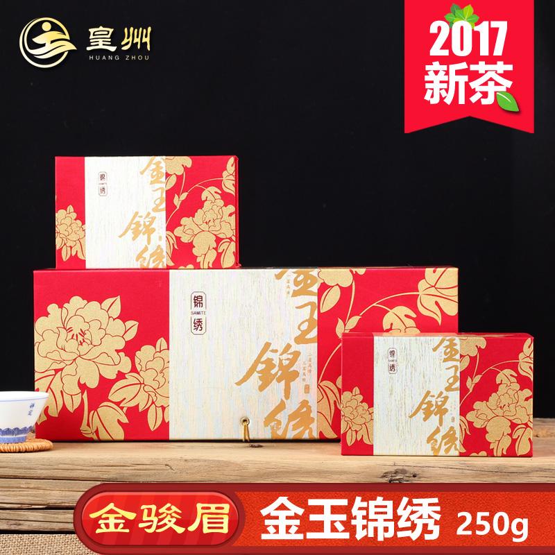 金骏眉红茶礼盒装 武夷山春茶金骏眉茶叶 浓香型250g 中秋节送礼