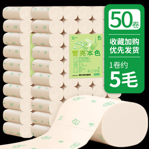 Toilet paper wholesale 50 rolls of household paper towels family equipment printed bamboo pulp toilet paper toilet paper coreless affordable