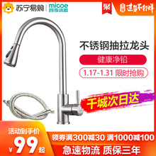 Four Seasons Muge Bathroom Kitchen Stainless Steel Faucet Tank Cold and Hot Water Faucet Vegetable Washing Basin Rotary Faucet