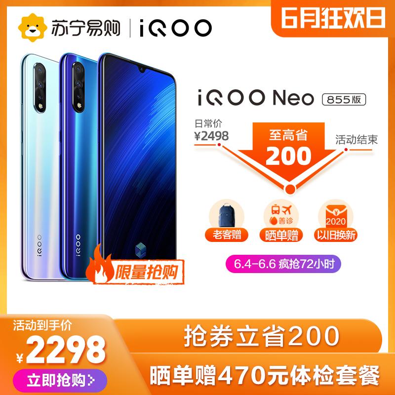 【抢券立省200 老客赠双肩包】vivo iQOO Neo骁龙855版游戏指纹大电池智能手机vivoiqooneo855vivoiqoo