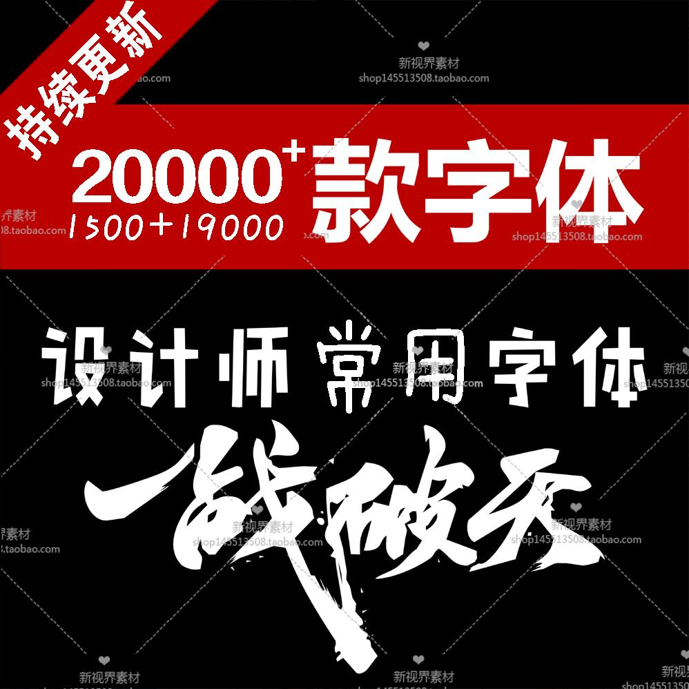 ps cdr ai id ppt中文英文字库下载手写毛笔艺术字体设计素材 mac