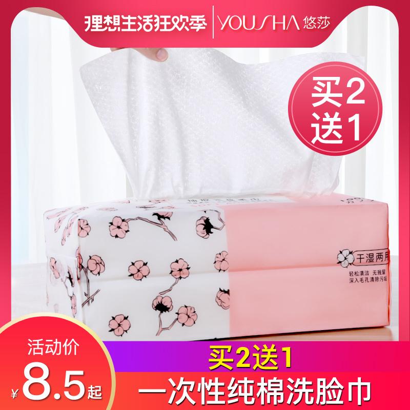 洗脸巾女纯棉一次性擦脸斤抽取式洁面巾无菌卸妆专用面巾纸屈臣氏