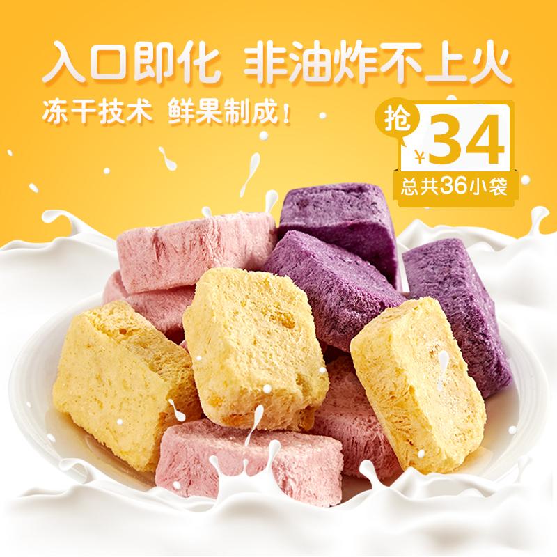 买3盒更优惠冻干【酸奶果粒块】草莓芒果干蓝莓网红零食品不上火