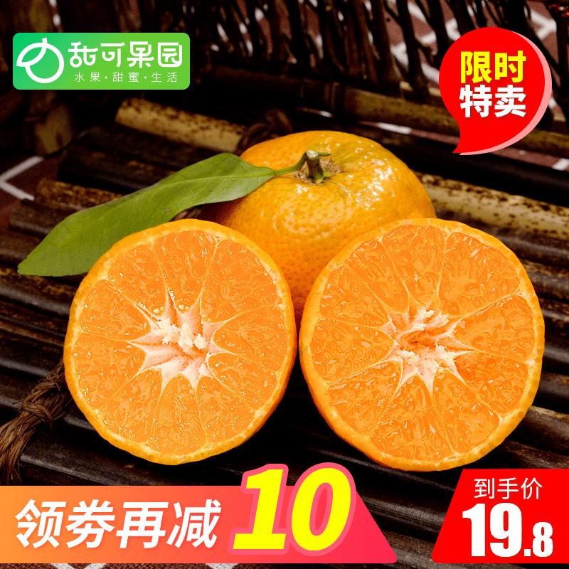 正宗广西砂糖橘5斤 新鲜水果当季包邮批发应季薄皮桔子10沙糖桔