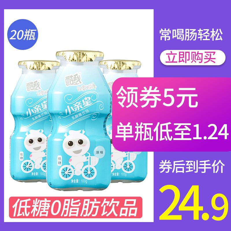 酷我乳酸菌酸奶饮品儿童益生菌饮料100g*20瓶整箱