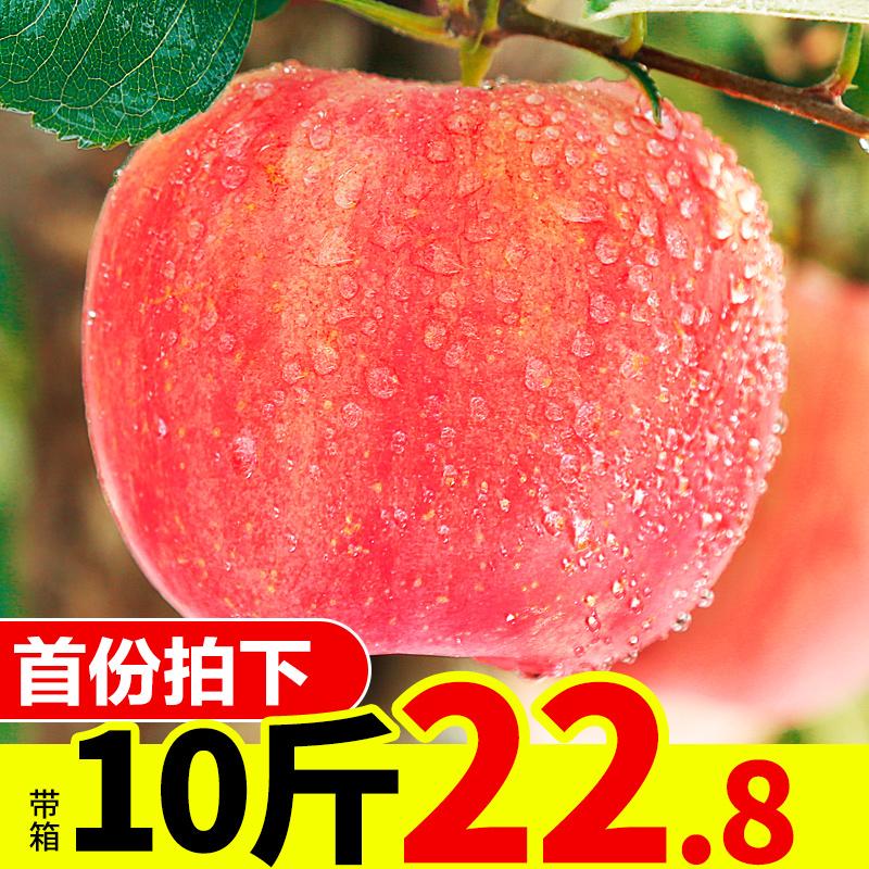 苹果水果新鲜当季带箱10斤批应季脆甜陕西红富士冰糖心丑嘎啦整箱