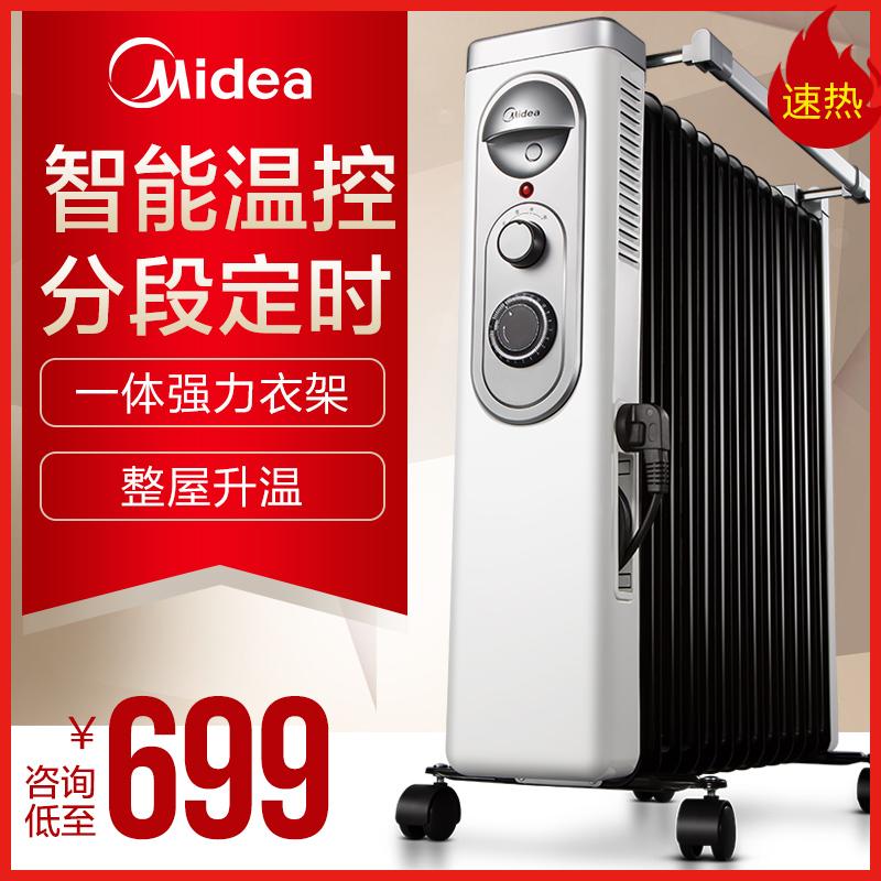 美的取暖器家用油汀电暖气片电热烤火炉办公室油丁电暖器节能省电