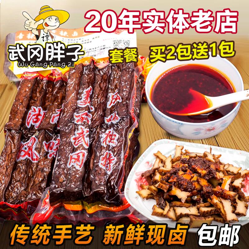 包郵買二送一香辣豆腐乾台湾邵陽武岡特產洞口胖子零食滷菜真空包