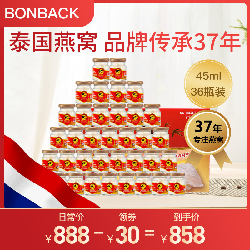 保税 泰国乌鸡牌冰糖浓缩即食燕窝5大盒30瓶  孕妇营养品礼盒P
