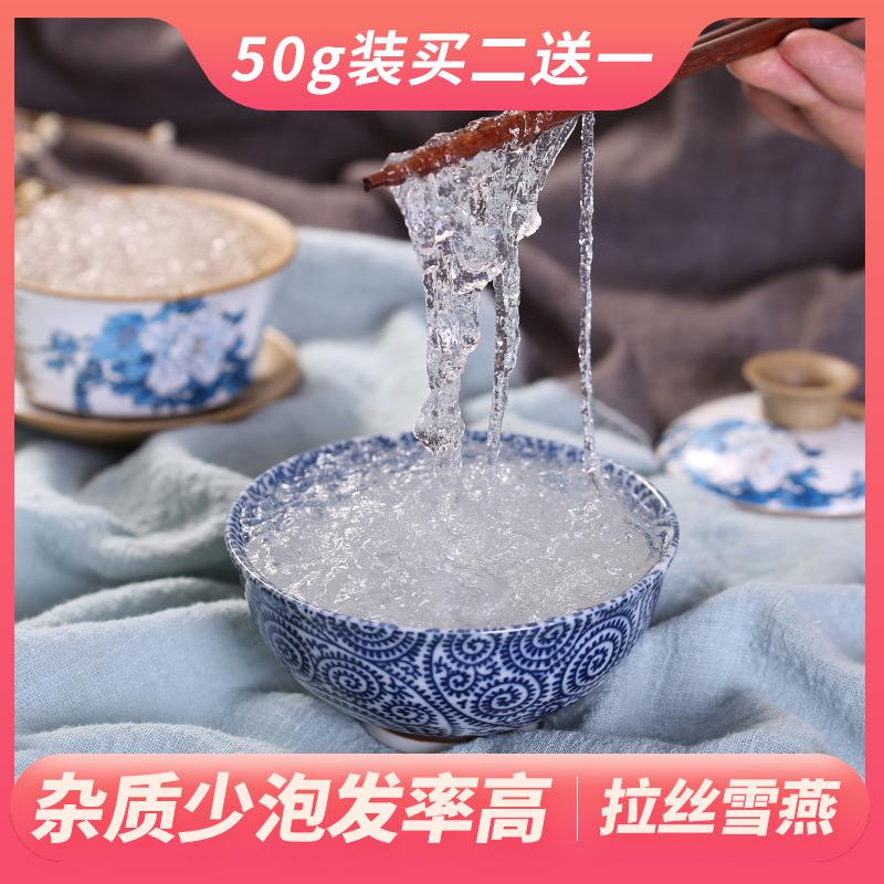 【买2送1】拉丝雪燕50g包邮 天然野生特级雪燕搭桃胶皂角米组合装