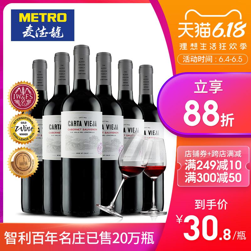 麦德龙 智利原装进口卡塔维赤霞珠干红葡萄酒6支红酒整箱送礼红酒