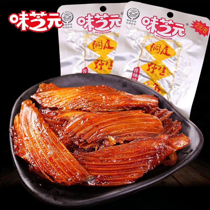 味芝元渔翅30g*20包 香辣烟熏 鱼排鱼刺 湖南益阳特产零食小吃