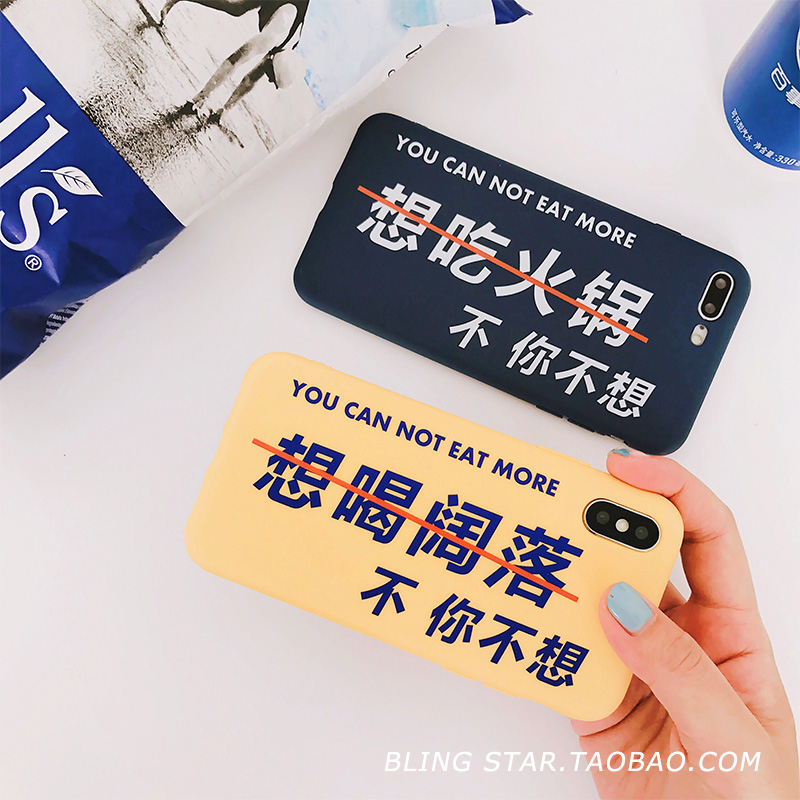 想喝阔落X苹果7plus手机壳6splus个性iPhone6女款8创意全包边防摔
