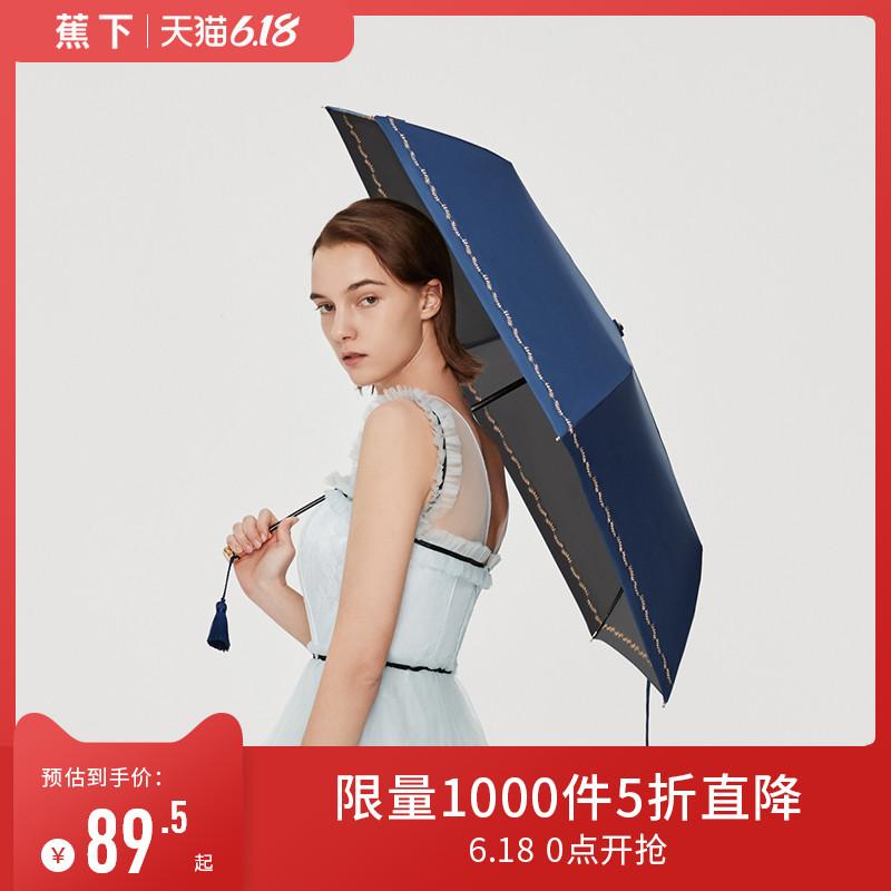 蕉下双层黑胶防晒小黑伞晴雨两用雨伞小清新焦下旗舰店官网遮阳伞
