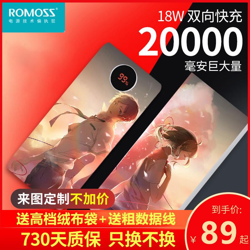 罗马仕充电宝20000毫安大容量来图定制官方正品双向快充超薄便携冲小巧迷你移动电源适用小米苹果华为手机