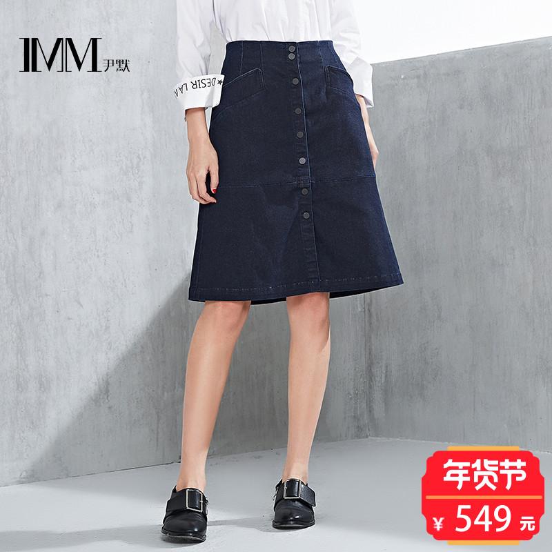尹默IMM尹默2018女春装新款前排扣A型牛仔裙ITYC20303