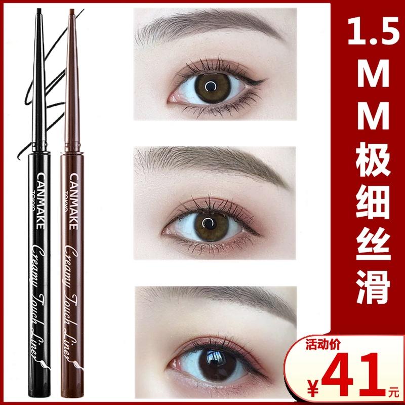 日本CANMAKE/井田极细眼线胶笔生巧丝滑持久不晕染防水眼线硬笔