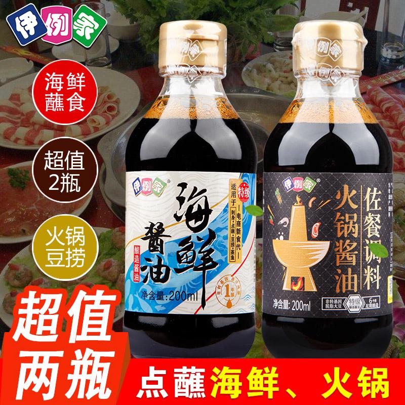伊例家海鲜酱油200ml*2火锅炒菜凉拌刺身豆捞酱油调料特级酱油
