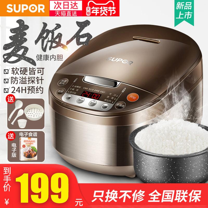 苏泊尔电饭煲4L升家用麦饭石电饭锅3-4人智能5多功能官方旗舰店2