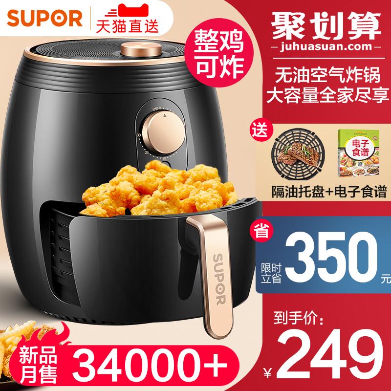 苏泊尔无油空气炸锅家用新款特价智能多功能电气炸锅大容量薯条机