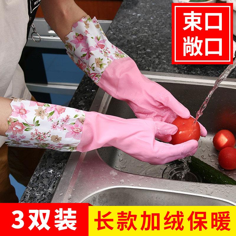 厨房冬季加绒加厚乳胶清洁家务手套耐用洗碗洗衣服橡胶防水皮手套