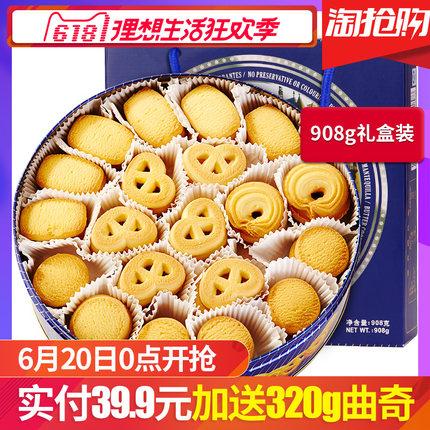 优尚优品曲奇饼干铁盒批发整箱散装零食小吃好吃的休闲食品成人款