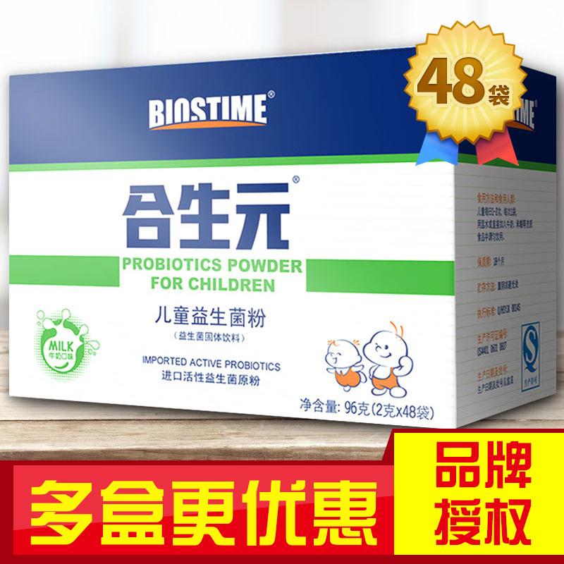 【多买更优惠】合生元益生菌2g48袋 婴幼 儿 童奶味 原味咨询