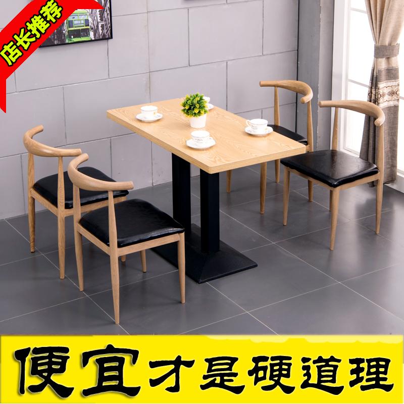 快餐桌椅组合小吃奶茶甜品汉堡店咖啡厅食堂餐饮饭店西餐厅牛角椅