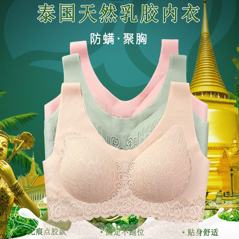 泰国乳胶内衣蕾丝无钢圈睡眠运动聚拢美背文胸一片式无痕罩杯透气
