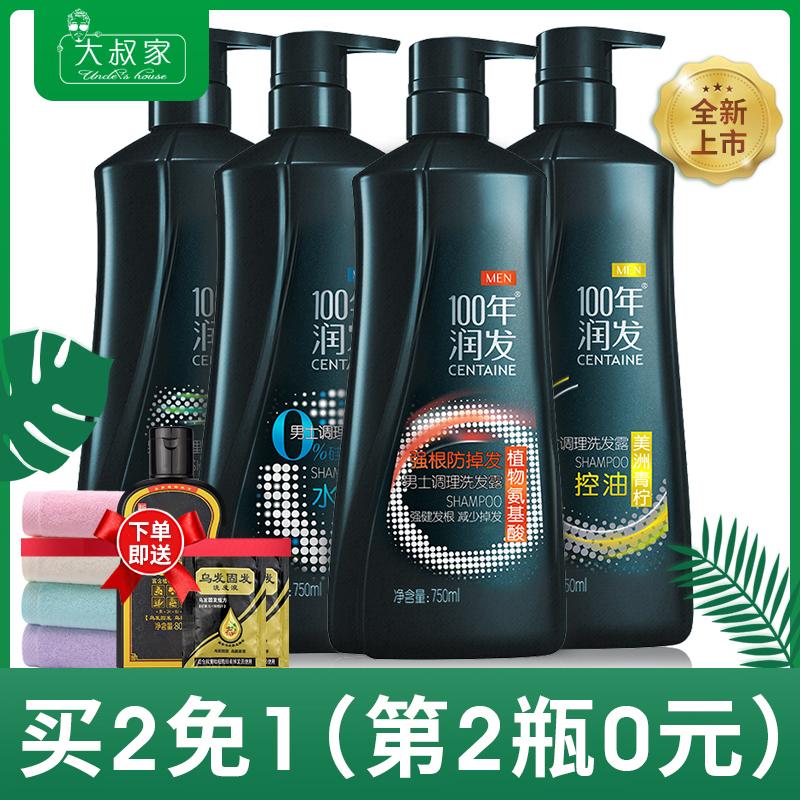百年润发洗发水正品 男士洗发水去油蓬松无硅油去屑止痒100年润发