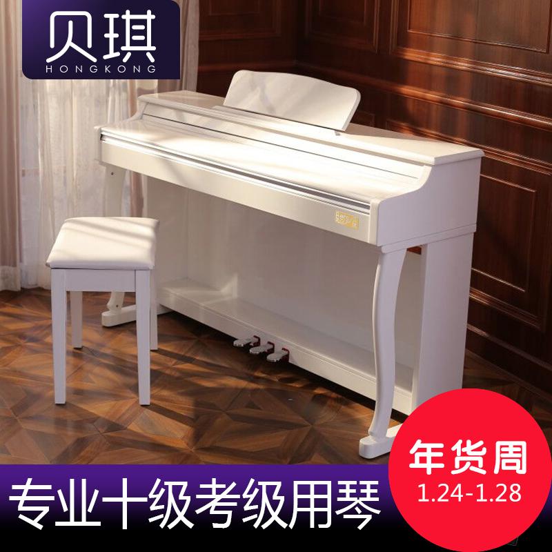 贝琪电钢琴88键重锤智能家用专业成人初学者数码儿童学生电子钢琴