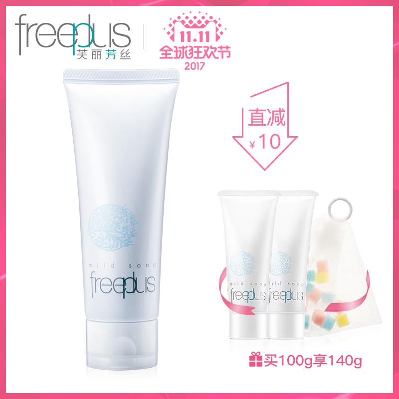 【双11预售】freeplus芙丽芳丝净润洗面霜100g氨基酸洗面奶洁面乳
