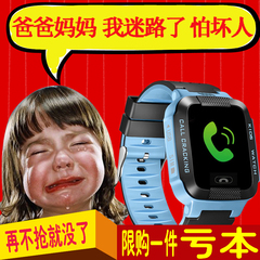 儿童电话手表防水儿童gps学生智能天才移动电信版定位智能多功能