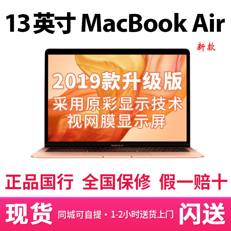 2019新款Apple/苹果 MacBook Air MQD32CH/A 13寸苹果笔记本电脑