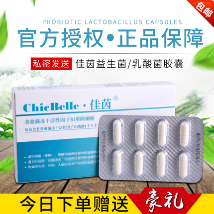 佳茵益生菌乳酸菌胶囊妇科女性私处保养护理清洁正品