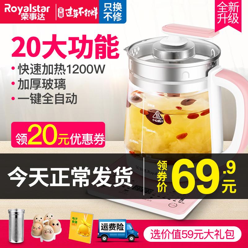 荣事达养生壶全自动加厚玻璃多功能家用办公室小型煮茶器煮花茶壶