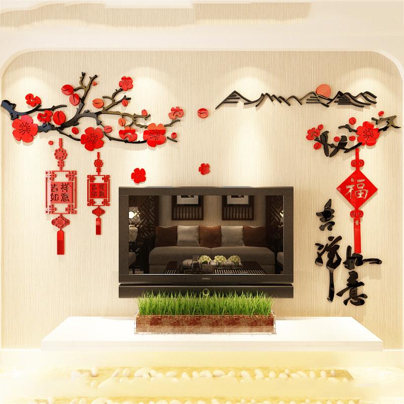 过年装饰布置新年房间客厅沙发电视背景墙面自粘3d立体墙贴画贴纸