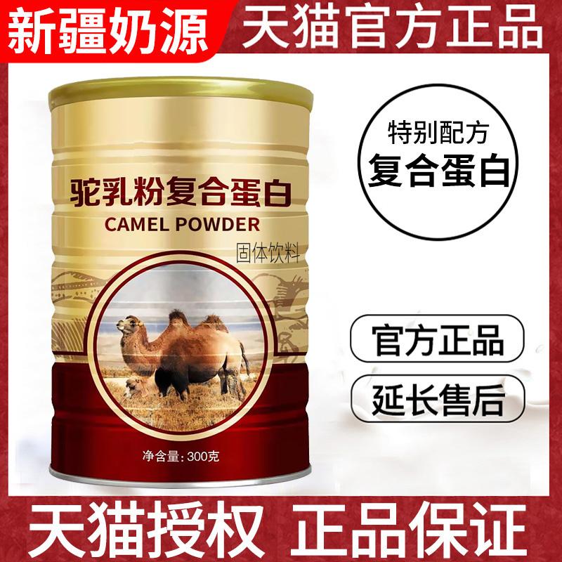 骆驼奶营养粉300g新疆儿童成人中老年驼乳营养粉官方正品包邮