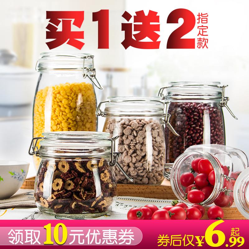 玻璃密封罐储物罐子蜂蜜柠檬果酱瓶百香果酵素瓶卡扣存储带盖瓶子