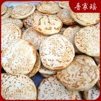 山西特产武乡干面饼子咸味花椒饼武乡特产杂粮饼子20个包邮